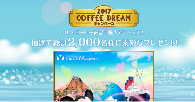 UCC 2017 COFFEE DREAM キャンペーン