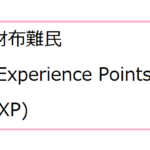 財布難民  Experience Points (XP)編